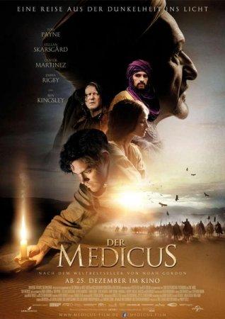 Medicus Stream